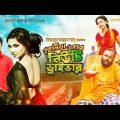 Nuru Mia o Tar BEAUTY DRIVER   Bangla Full Movie   Fazlur Rahman Babu   Camelia Ranga   SIS Media