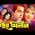 Madhur Milon (মধুর মিলন ) Bangla Full Movie | Omar Sani | Shabnur | Dildar | SB Cinema Hall