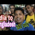 India to Bangladesh tour| Kolkata to Bangladesh| How to go Bangladesh |Cheapest way to go Bangladesh