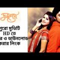 দুজনে বাংলা ফুল মুভি | Dujone Bangla Full Movie | Trickb.com