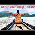 চলেন সাদা পাথর এর দেশে যাই।  Episode 1।।Sylhet Tour || Bangladesh