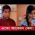 তোর চক্ষে এতো দরখাস্ত ক্যারে, এতো আবেদন ক্যানো? | Mosharraf Karim | Bangla Natok | Banglavision