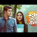 Shudhu Tomar Jonno | Bangla Natok | Tawsif Mahbub, Safa Kabir
