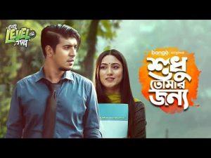 Shudhu Tomar Jonno   Bangla Natok   Tawsif Mahbub, Safa Kabir