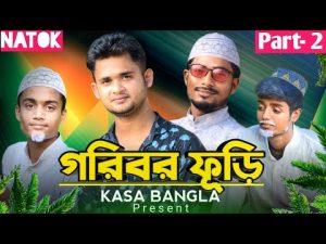 গরিবের পুড়ি   Goriber Puri    ধারাবাহিক নাটক    Kasa Bangla Natok    আজারুদ্দিন    EP-19