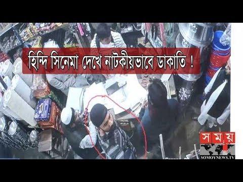 হিন্দি সিনেমা দেখে নাটকীয়ভাবে ডাকাতি ! | PBI | Police Bureau of Investigation | Somoy TV