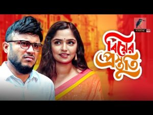Biyer Prostuti   Mishu Sabbir, Himi   Eid ul Azha   Bangla new natok   2020