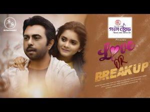 LOVE OR BREAKUP   Apurba   Tanjin Tisha   Mohon Ahmed   Eid Bangla Natok 2020  