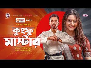 Kung Fu Master Natok   কুংফু মাস্টার   Bangla New Natok 2020   Zaher Alvi   Subha   Comedy Natok