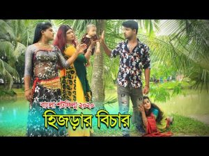 হিজড়ার বিচার   Hijrar Bisar   Bangla new Short film   Onudhabon   Bangla natok 2020   By SB Media 24