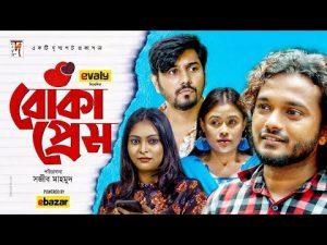 Bangla Natok   Boka Prem   Allen Shuvro, Tanvir, Nabila, Ruhi   Eid Natok   Bangla New Natok 2020