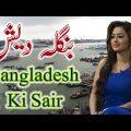 Travel To Bangladesh History Documentary Bangladesh Urdu Hindi Dunya Ki Sair EP 8 – بنگلہ دیش کی سیر