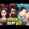 Amar Shopno Tumi | Shakib Khan | Shabnur | Ferdous | ATM Samsuzzaman | Bangla Full Movie