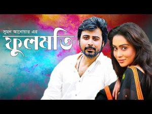 ফুলমতি   FulMoti   Bangla Natok   Afran Nisho   Momo   Rawnak   BanglaVision Telefilm2020