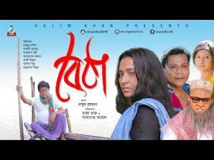 Boitha   বৈঠা   Mahmudur Rashid, Shatabdi Wadud, Farjana Chobi   Bangla Natok 2018