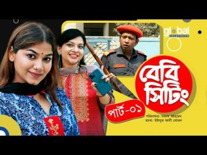 Baby Sitting   বেবি সিটিং। Evana, Samanta,Priyom, Mim, Suborno   New Bangla Natok   Global TV Online
