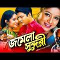 Jomela Shundori   জমেলা সুন্দরী   Bangla Full Movie   Ferdous   Shabnur   ATM Shamsuzzaman   Nasrin