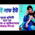 আই লাভ ইউ বাংলা ফুল মুভি | I Love You Bangla Full Movie | Trickb.com