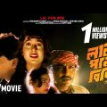 Lal Pan Bibi | লাল পান বিবি | Bengali Movie | Full HD | Chiranjeet Chakraborty, Satabdi Roy