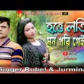 হত্তে লতি মন পরি গেইল | Singer Rubel & Jurmina | Bangla Video Song