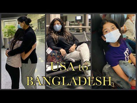 USA to BANGLADESH | আমি আর অথৈ বাংলাদেশে যাই | EXCLUSIVE TRAVEL VLOG
