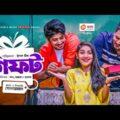 Gift Natok   Bangla New Natok 2020   Shaan, Ontora, Tarek, Sujon   Bangla Natok   Eagle Music Watch