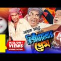 Rikshawalar Prem | Bangla Full Movie | Manna | Nipun | Bijoy | Miju Ahmed | Omor Sany | Kabila