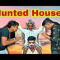 Hunted house!!bhuter Bangla natok!!bhut shot film?Ajob bhut!!bhut new comedy video by joker boys