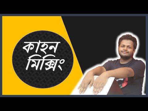 Cajon: Mixing | 09. Cajon Bangla Lesson | Let's Sing Bd