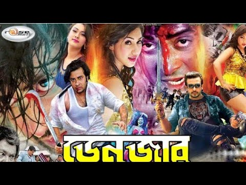 DANGER BANGLA FULL MOVIE SAKIB KHAN JEHAD AFRIDI