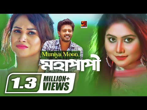 Mohapapi | Munia Moon | Eid Bangla Song 2019 | Official Music Video | ☢ EXCLUSIVE ☢