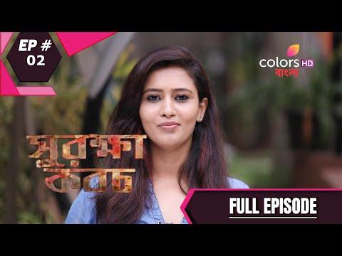 Suraksha Kabach | সুরক্ষা কবচ | Episode 2 | 17 November 2020