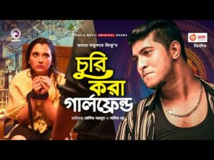 Churi Kora Girlfriend | Bangla Natok 2020 | Tawsif Mahbub | Sabila Nur | Bangla New Natok