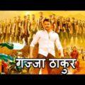 Darshan Blockbuster Movie | Darshan New Released Full Hindi Dubbed Movie | Telugu Hindi Dubbed Movie