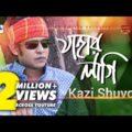 Jahar Lagi   যাহার লাগি   Kazi Shuvo   Arfin Rumey   Antora   Official Music Video   Bangla Song