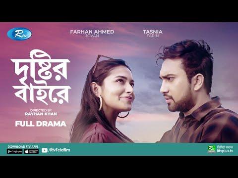 Dristir Baire | দৃষ্টির বাইরে | Bangla Natok 2020 | Jovan, Tasnia Farin | Romantic Natok | Rtv Drama