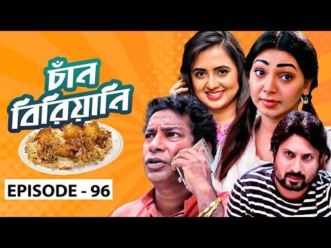 Chan Biriyani | Ep 96 | Mosharraf Karim, Prova, Saju Khadem,Tania Brishty | Bangla Drama Serial 2020