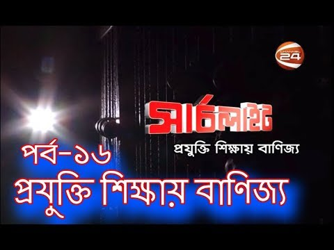 SEARCHLIGHT I EP 16 I Projukti Shikkhai Banijjo I Crime investigation (Bangla).