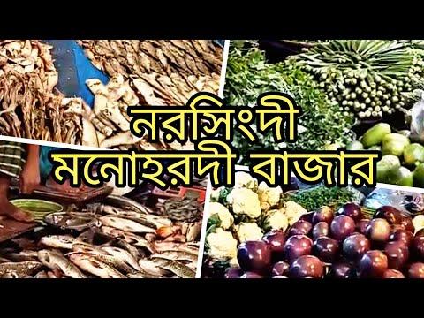 মনোহরদী বাজার নরসিংদী || Monohordi Market || A rural Village Market in Bangladesh