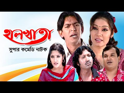 Halkhata | হালখাতা | Chanchal Chowdhury | Alvee | Pran Roy | Humayra Himu | Bangla Comedy Natok 2020