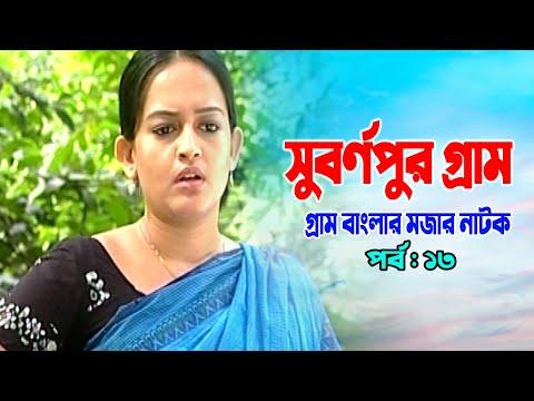 Subornopur Gram | সুবর্ণপুর গ্রাম | Mir Sabbir | Eshita | Richi | Abul Hayat | Bangla Natok | EP-13