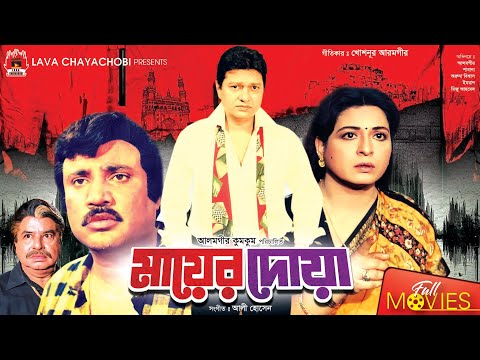 মায়ের দোয়া | Mayer Doa | Shabana | Alamgir | Aruna Biswas | Bangla Full Movie