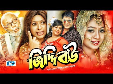 Jiddi Bou | Bangla Full Movie | Ferdous | Shabnur | ATM Shamsujjaman | Afjal Sorif | Shiva Shanu