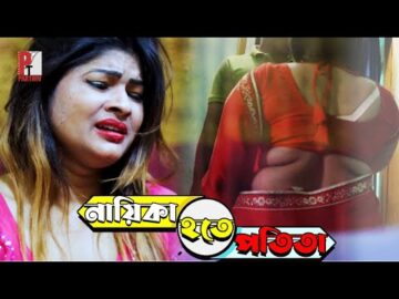 নায়িকা হতে পতিতা। Potita Natok। Latest Bangla natok Short film 2020। Parthiv Telefilms