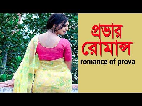 প্রভার রোমান্স | Romance of  Prova |   Shahiduzzaman Selim | Prova | Bangla Natok