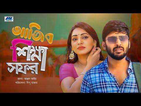 Bangla Natok | আজিব শিক্ষা সফর  |Ajib Shikkha Sofor | Monoj Promanik | Prova | Fahimda | NTV Natok