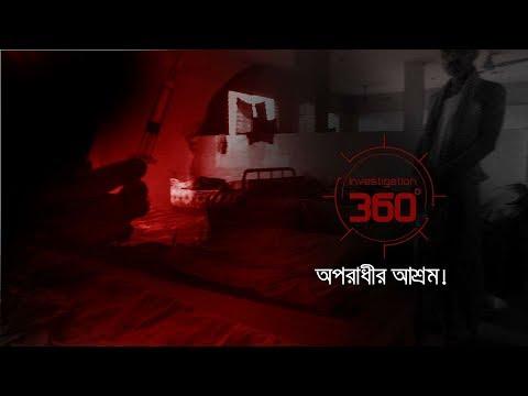 অপরাধীর আশ্রম | Investigation 360 Degree | EP 144