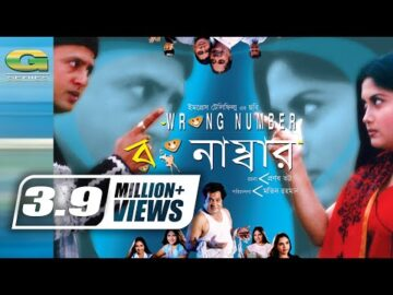 Wrong Number, রং নাম্বার | Bangla Full Movie | Riaz, Shrabanti | Tushar Khan,@G Series Bangla Movies