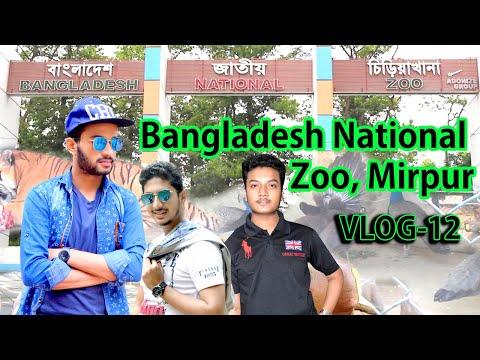 বাংলাদেশ জাতীয় চিড়িয়াখানা  Bangladesh National Zoo  Mirpur, Dhaka  Vlog 12 Mohammad Tanzil Shanto