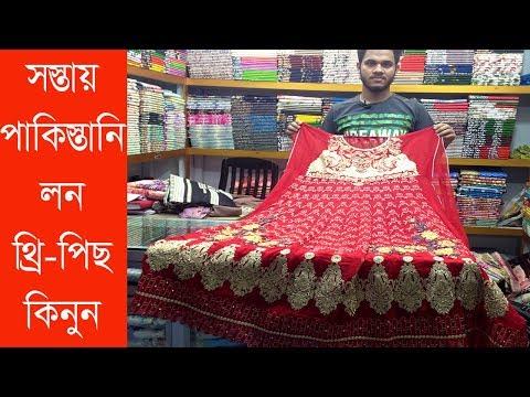 Pakistani Lawn Wholesalers In Bangladesh | Travel Bangla 24 | Islampur Cloth Market